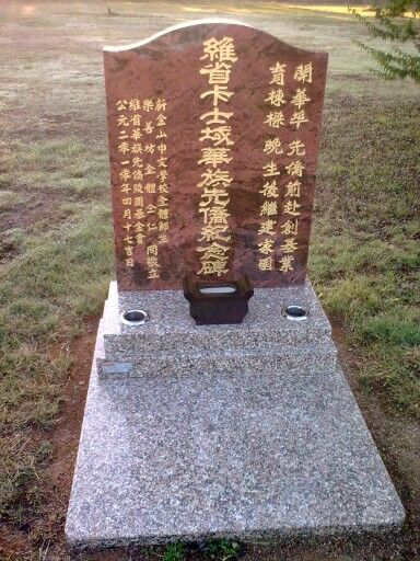 Monument erected in April 2010 to commemorate the Chinese in Creswick